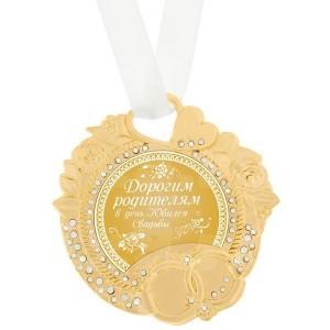 """Медаль  """"Дорогим родителям на юбилей свадьбы"""""""
