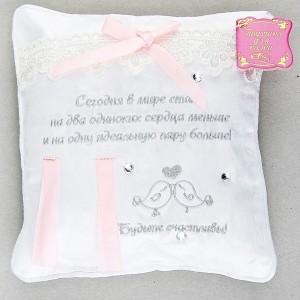 """Подушка для колец """"Будьте счастливы"""""""
