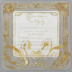 """Приглашение на свадьбу """"Пара лебедей"""", уп.10шт."""