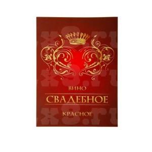 """Наклейка на бутылку """"Вино свадебное красное"""", уп.20шт."""