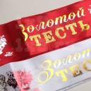 """Лента """"Золотой тесть"""", атласная, фольга"""
