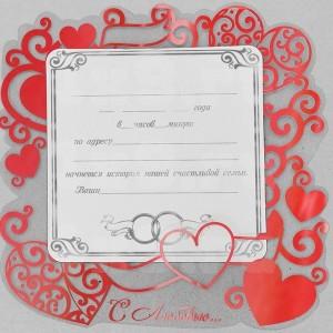 """Приглашение на свадьбу """"С любовью..."""", уп.10шт."""