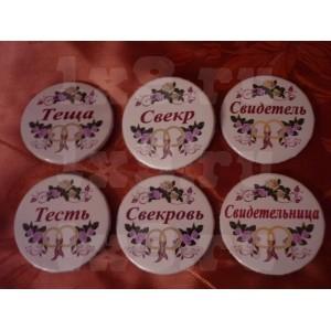 Набор значков для родителей и свидетелей - 031, 6шт., металл