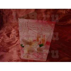 Приглашение на свадьбу - 007, мини, уп. 20шт., микс
