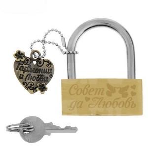 """Замок свадебный - 037, """"Совет да Любовь"""", с ключами"""