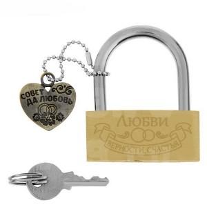 """Замок свадебный - 040, """"Любви, верности, счастья"""", с ключами"""