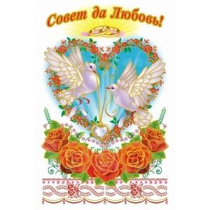 """Рушник """"Совет да Любовь"""" - 086, габардин, 1.5м"""