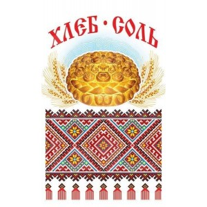 """Рушник """"Хлеб-Соль"""" - 098, габардин, 1.5м"""