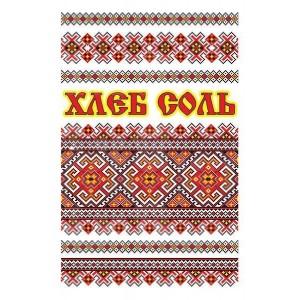 """Рушник """"Хлеб-Соль"""" - 099, габардин, 1.5м"""