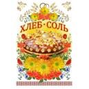"""Рушник """"Хлеб-Соль"""" - 103, габардин, 1.5м"""