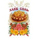 """Рушник """"Хлеб-Соль"""" - 104, габардин, 1.5м"""