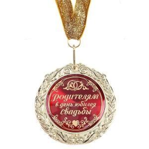 """Медаль """"Родителям в день юбилея свадьбы"""""""