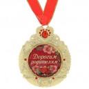 """Медаль """"Дорогим родителям"""""""