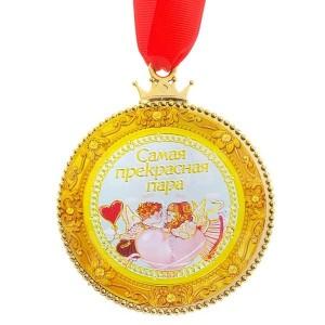 """Медаль """"Самая прекрасная пара"""", пластик"""